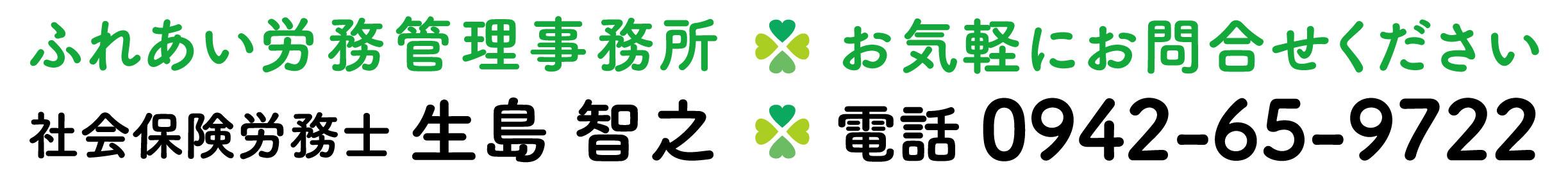 ふれあい労務管理事務所【久留米市】社会保険労務事務所
